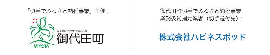 「切手でふるさと納税事業」主催 :御代田町 御代田町切手でふるさと納税事業 業務委託指定業者(切手送付先):株式会社ハピネスポッド
